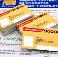 塾代助成カード