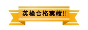 英検実績ロゴ